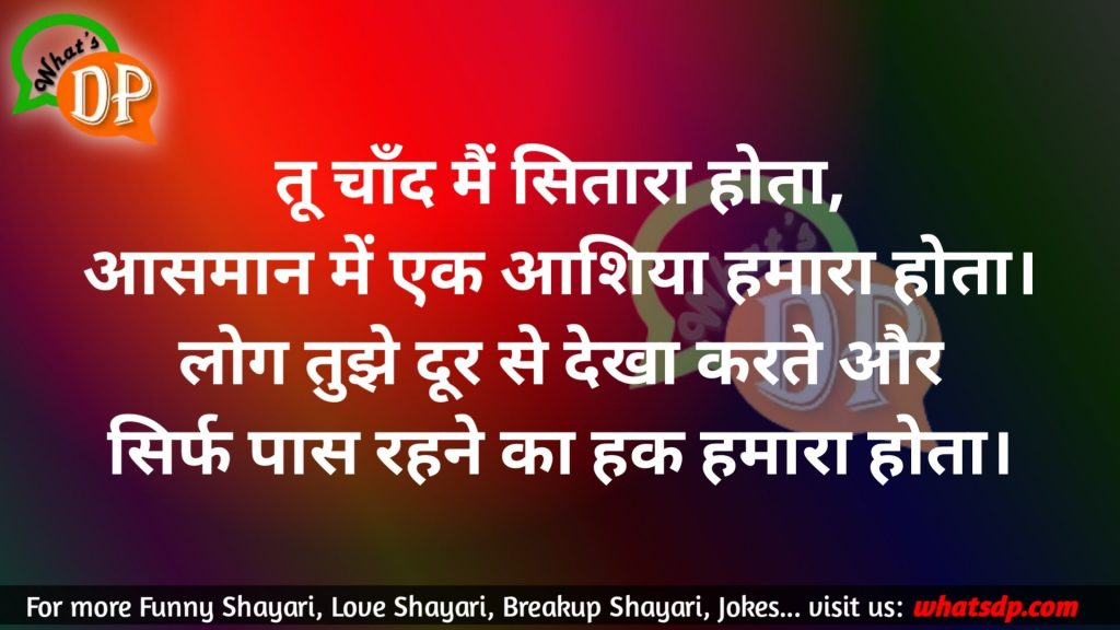 Love Shayari images | 1000+ Love Shayari pic | Shayari photo
