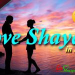 Love Shayari in English | 600+ Hindi Shayari in English 2020